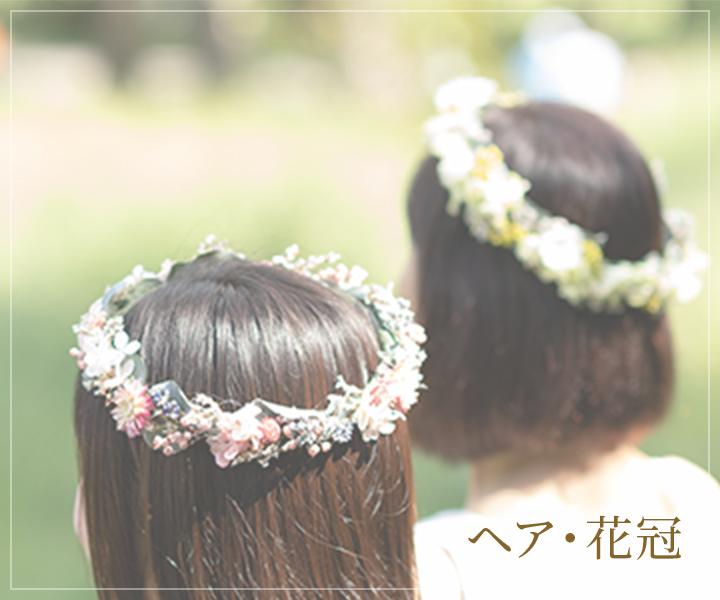 ヘア・花冠