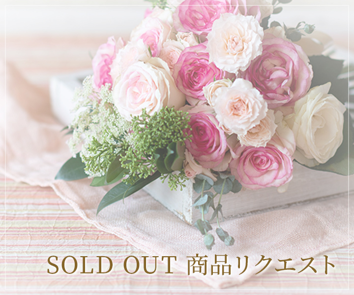 SOLD OUT 商品リクエスト
